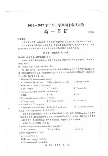 2016-2017江苏省苏州市高一期末英语试题及答案