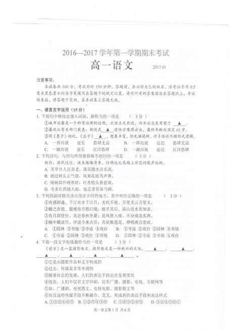 2016-2017江苏省苏州市高一期末语文试题及答案