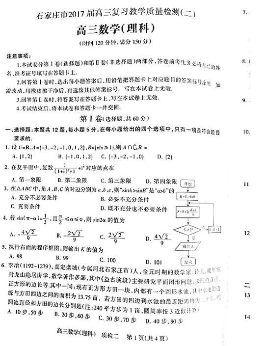 2017石家庄质检二理科数学试题及答案