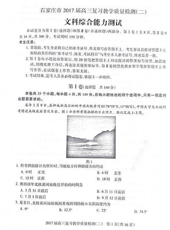 2017石家庄质检二文综试题及答案