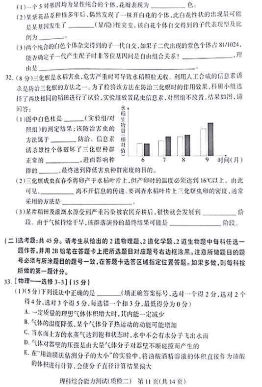 2017石家庄质检二理综试题及答案
