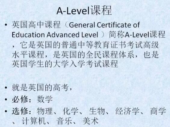 高中生留学备考:A-leve课程介绍