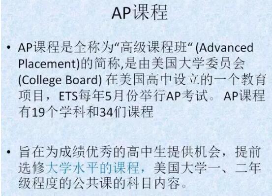 高中生留学备考:AP课程介绍