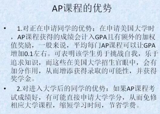 高中生留学备考:AP课程的优势