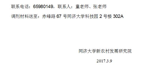 同济大学新农村发展研究院 2017考研调剂申请的通知.png