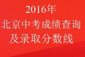 2016年北京各高中中考分数线