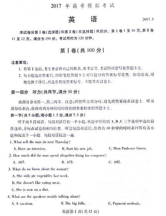 2017潍坊一模英语试题及答案