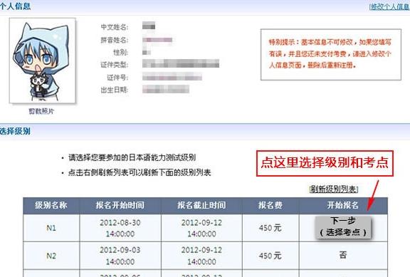 2017年7月JLPT日语能力考报名上传照片步骤