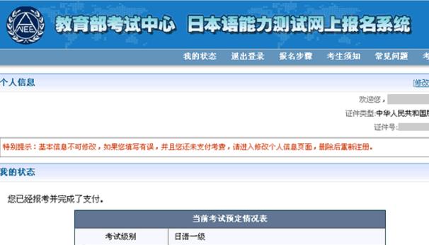 日语能力考网上缴费步骤