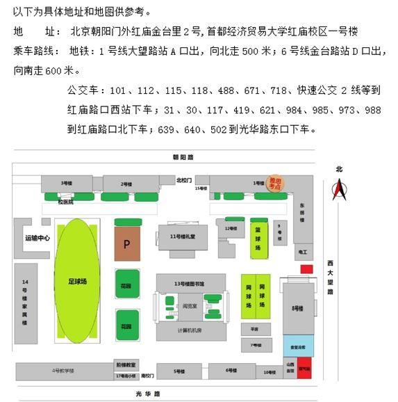 2017年3月25日中国农业大学雅思口试考点变更通知