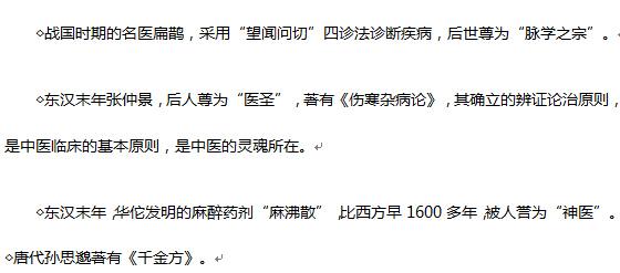 小学教师资格考试综合素质知识点:中国科技发展成就