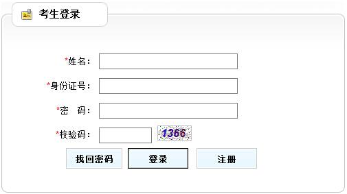 广西2017年公务员考试报名入口:广西人事考试网