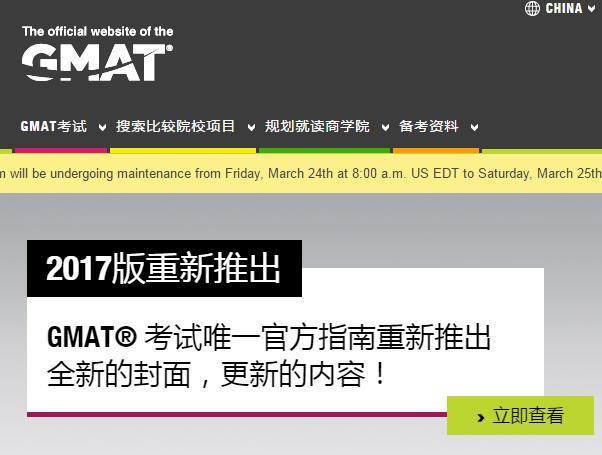 GMAT首设中文报名系统 方便考生注册报名