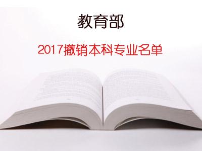 2017撤销本科专业名单
