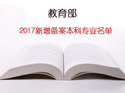 2017新增备案本科专业名单