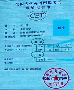 2017年6月上海政法大学英语六级报名时间.png