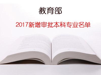 北京邮电大学2017新增审批本科专业名单