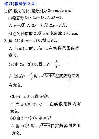 人教版八年级下册数学书答案第3页答案