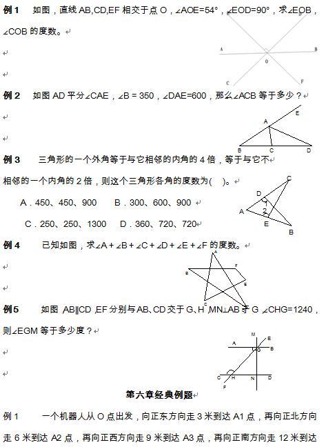 七年级下册数学作业本答案