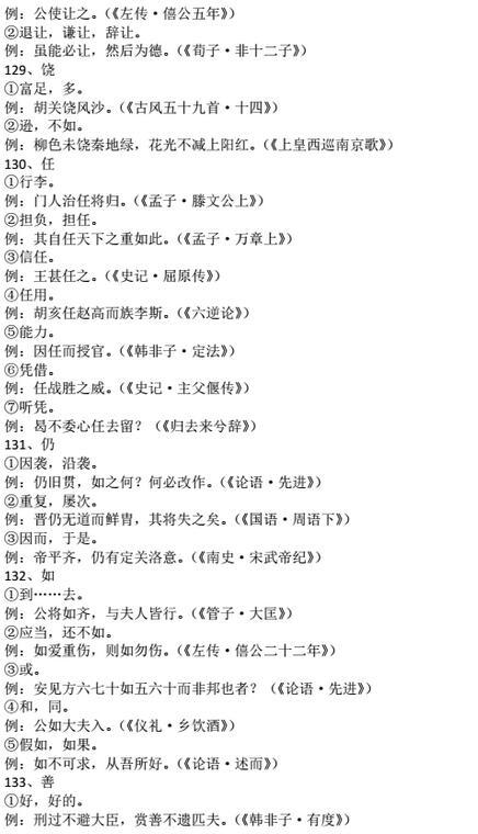 2017年中考语文文言文实词集锦