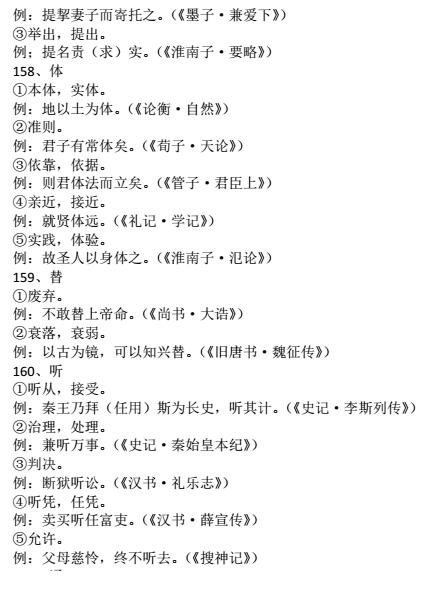 2017年中考语文文言文实词集锦(8)