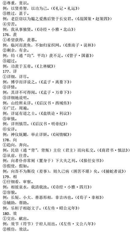 2018年中考语文必备文言文实词(8)