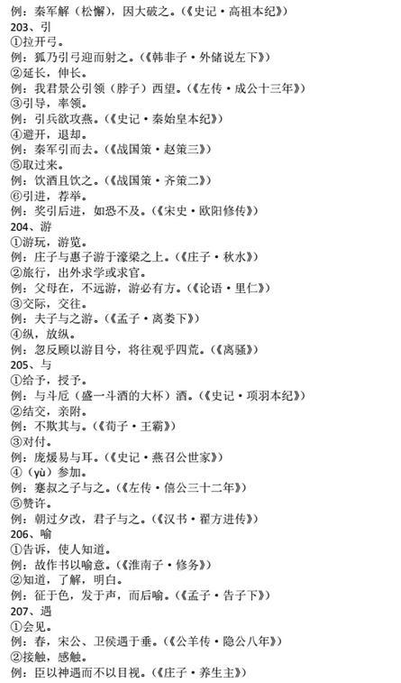 2018年中考语文必备文言文实词(10)