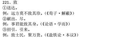 2018年中考语文必备文言文实词(11)