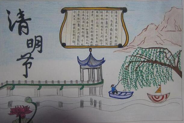 关于清明节的手抄报:传统节日清明节
