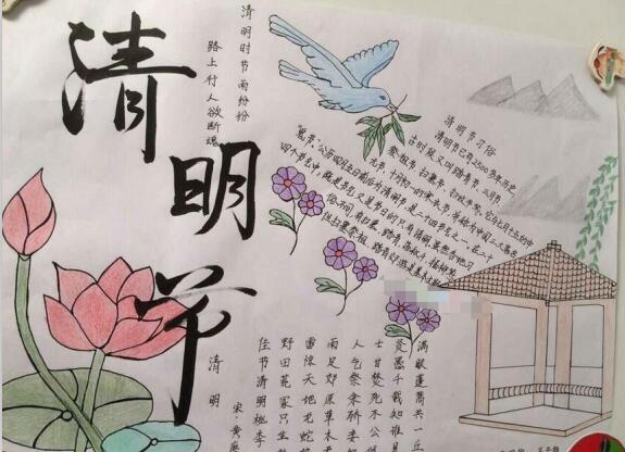 关于清明节手抄报图片资料大全_新闻频道资讯-新东方在线移动版