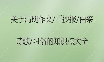 清明节作文200字/清明节作文300字/清明节作文400字