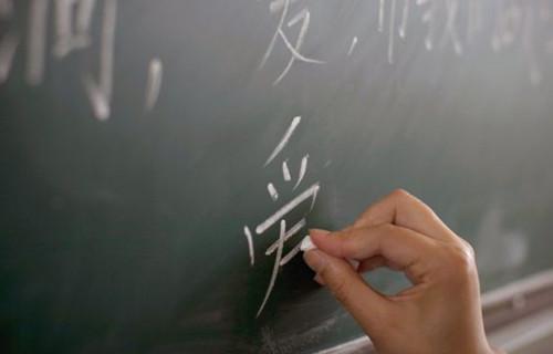 中国力求2020年前让80%的人口说普通话(双语)