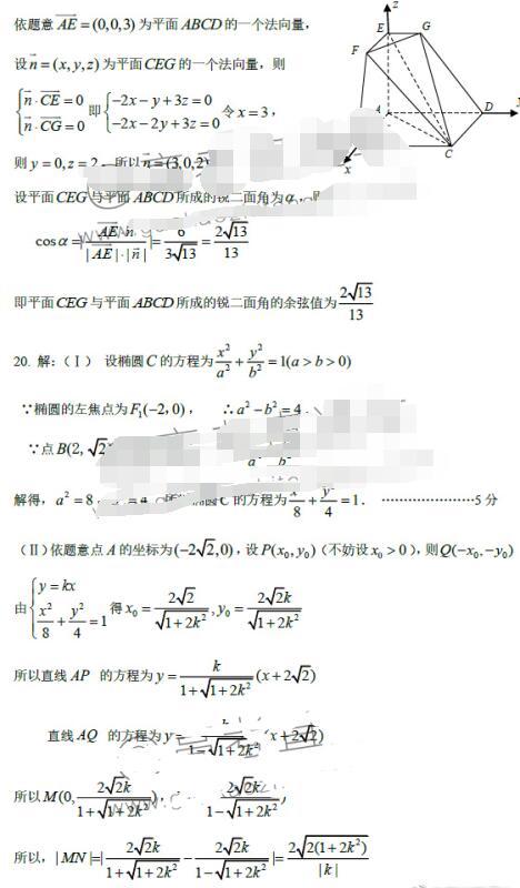 2017兰州二诊理科数学试题及初中唐闻答案图片