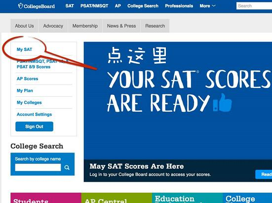 SAT成绩查询方法(附详细图解)