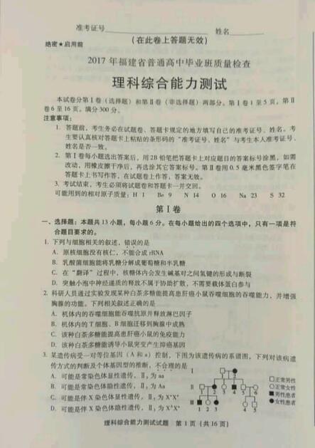 2017福建4月质检生物试题及答案