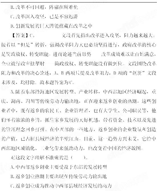 2017年广东省公务员考试行测真题(图片版)