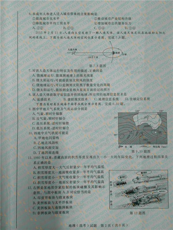 模板模拟试题>高中本文关键字:浙江高考高考学考选考正文试题高中地理之星班级图片