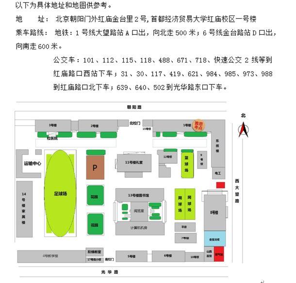 2017年4月22日中国农业大学雅思口语安排