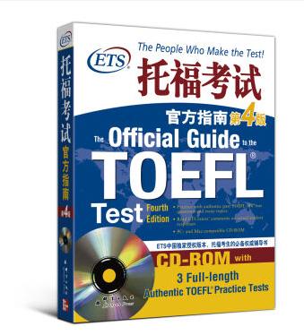 托福口语用书推荐:《托福考试官方指南》