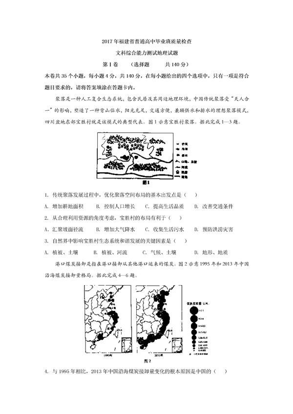 2017福建4月质检地理试题及答案