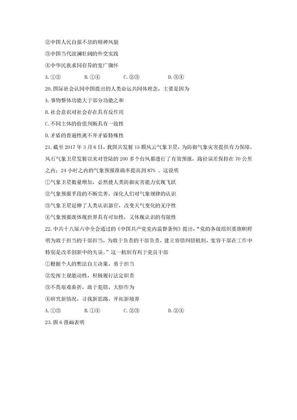 2017福建4月质检政治试题及答案