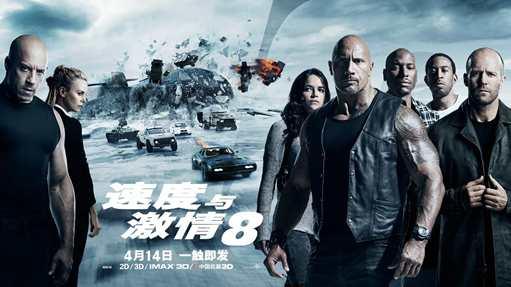 《速度与激情8》迎来全球最佳首映开局(双语)