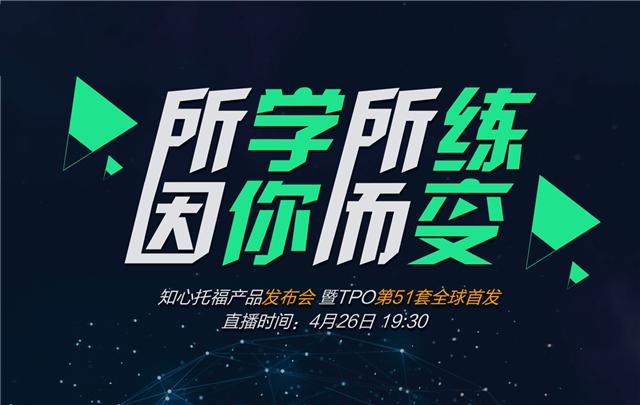 新东方知心托福课程产品发布会在线直播入口