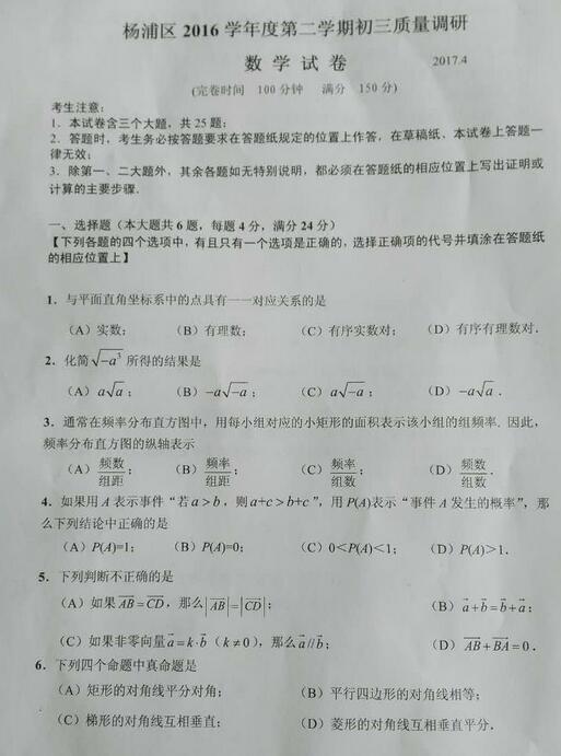 上海杨浦区2017年中考数学二模试题