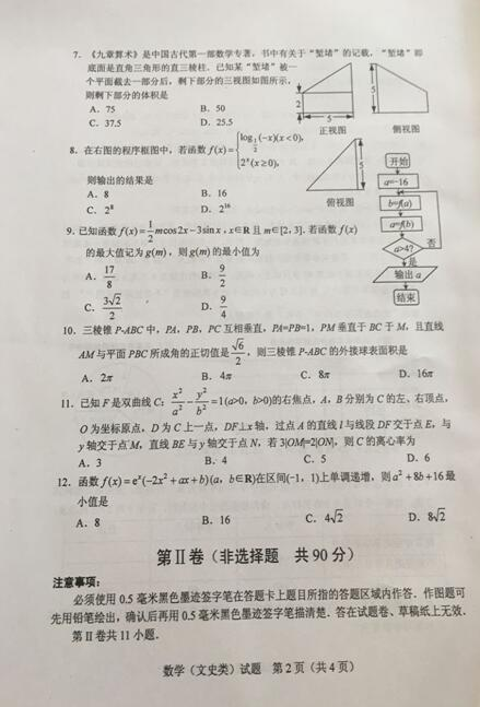 2017绵阳三诊文科数学试题及答案