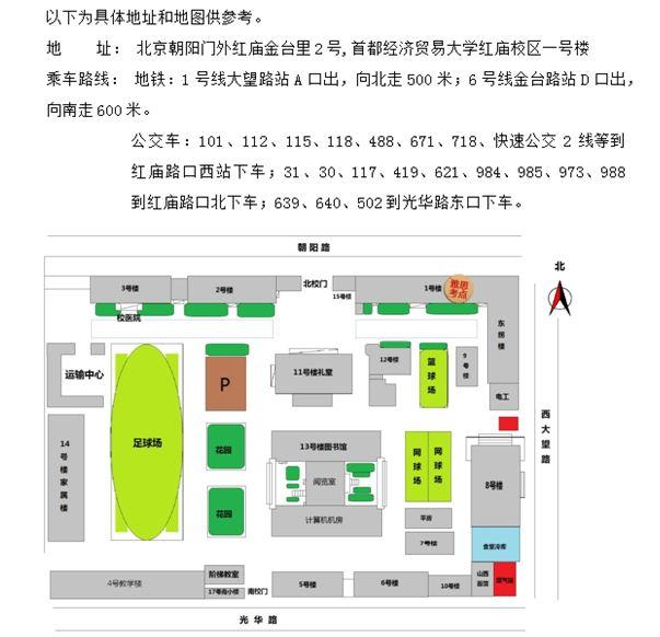2017年5月6日中国农业大学雅思口语安排