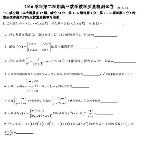 2017上海长宁区高三二模数学试题及答案