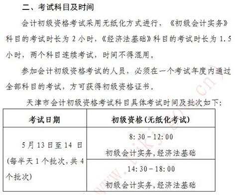 天津市2017年会计初级资格考试时间及考试安排