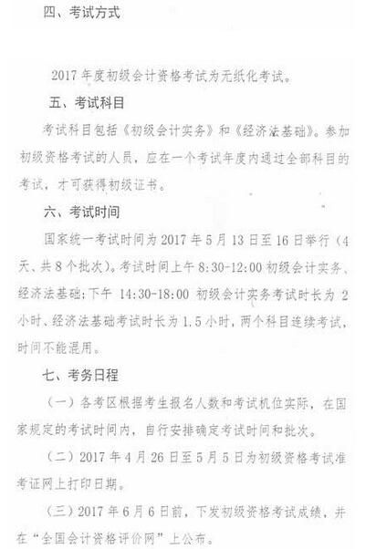 内蒙古2017会计初级资格考试时间及考试安排
