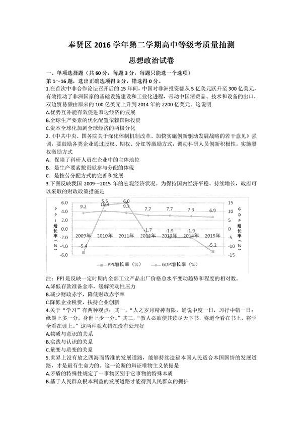 2017上海奉贤区答案二模高中高三及试题_v答案_新东方政治培英广州图片